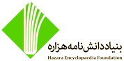 Hazara Encyclopaedia Foundation